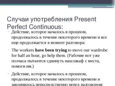 когда употребляется презент перфект континиус