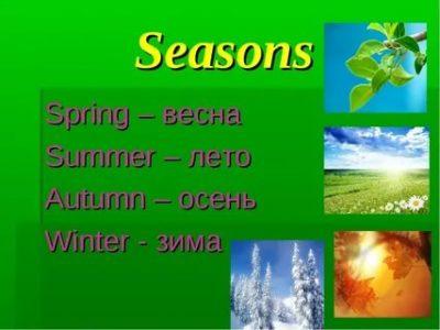 как по английски зима весна лето осень