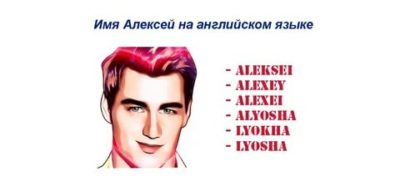 алексей на английском языке как пишется