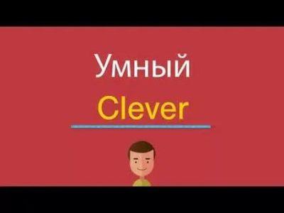 как переводится слово clever