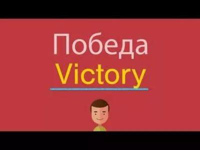 победа по английски как пишется