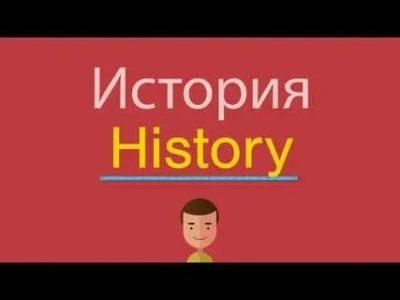 как по английски история