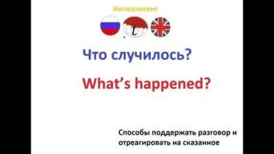 что случилось на английском