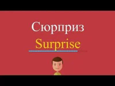 как пишется сюрприз по английски