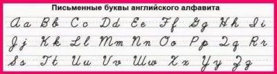 прописные английские буквы как писать