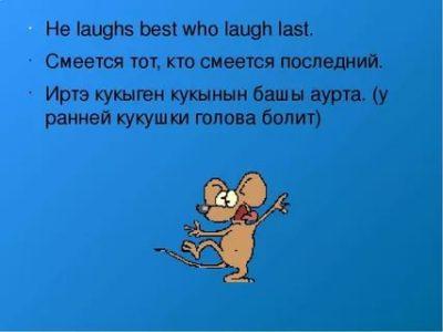 смеется тот кто смеется последним на английском