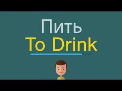 как по английски пить