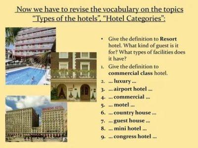 как по английски отель