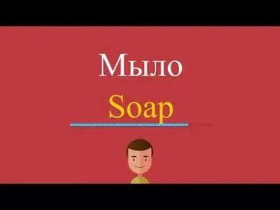 как по английски будет мыло