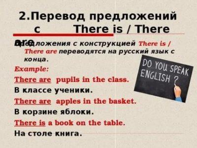 как переводится слово there
