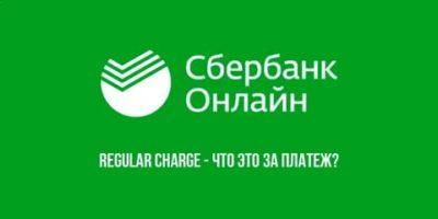 regular charge сбербанк что значит