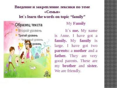 как написать по английски моя семья