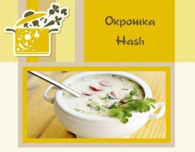 как по английски суп