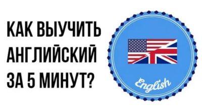 как выучить английский язык за 5 минут