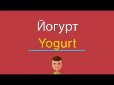 как по английски йогурт