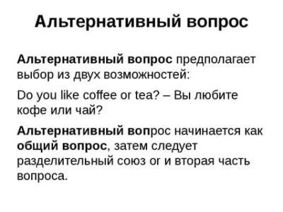 что такое альтернативный вопрос в английском языке