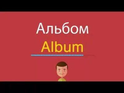 как по английски альбом