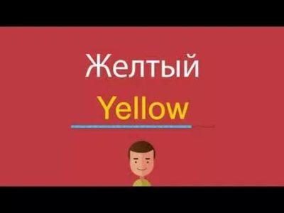как по английски желтый