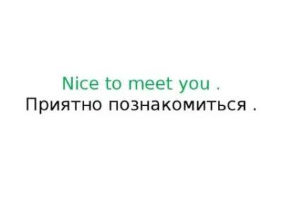 как по английски приятно познакомиться