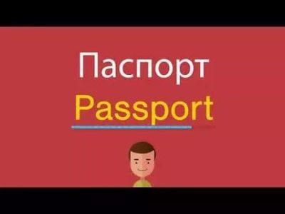 как по английски паспорт