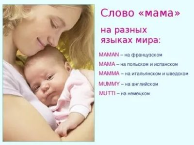 как переводится слово мама