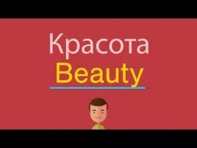 как по английски красота