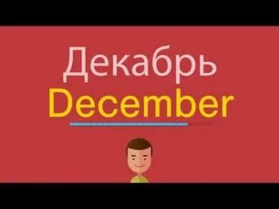 декабрь на английском языке как пишется