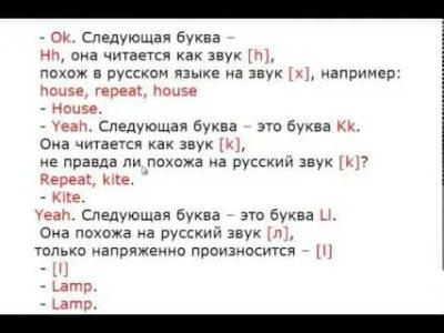 she как читается по русски