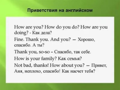 как поздороваться по английски