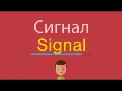 как по английски сигнал