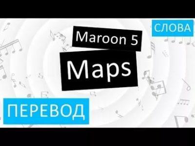 как переводится слово map