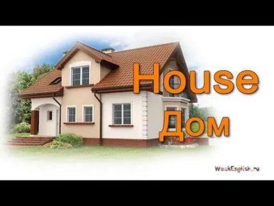 как по английски будет слово дом