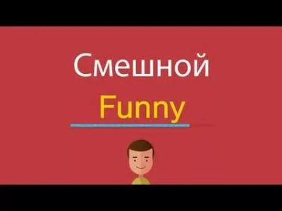 как переводится слово fun