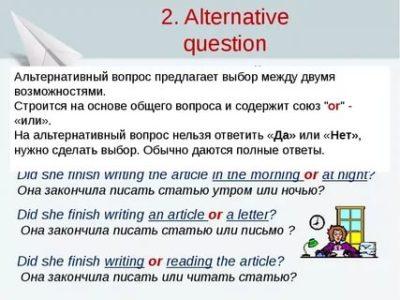 как задать альтернативный вопрос в английском языке
