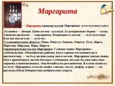маргарита по английски как пишется