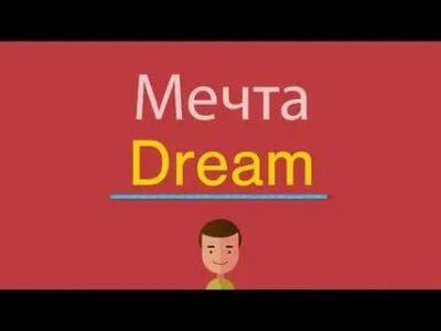 как по английски мечта