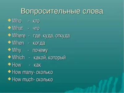 где ты учишься на английском
