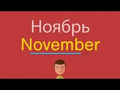 как по английски ноябрь