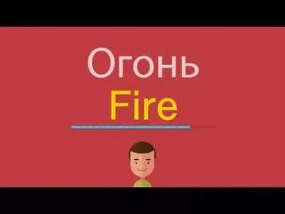 как на английском будет огонь