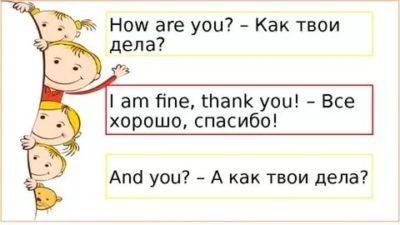 как твои дела на английском