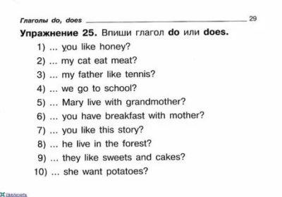 как сделать задание по английскому языку