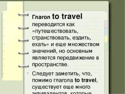 как переводится слово travel