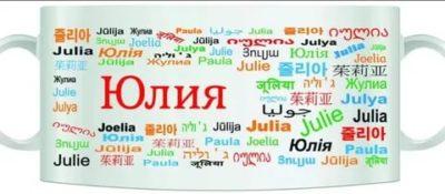 юлия на английском языке как пишется