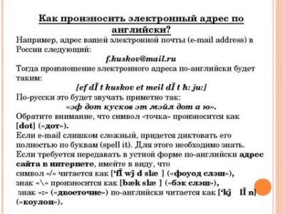 как сказать адрес на английском