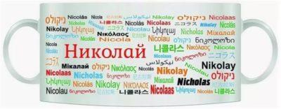николай по английски как пишется