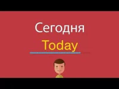 как по английски сегодня