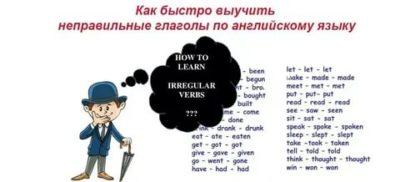 как быстро выучить неправильные глаголы по английскому