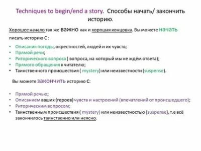 как написать историю на английском языке