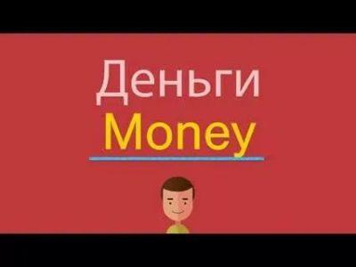 как по английски дай денег