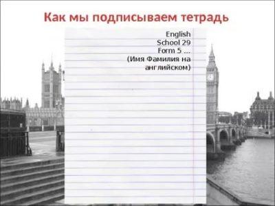 как подписать тетрадь по английскому языку